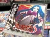 鬼畜CD S