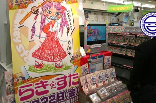 「らき☆すたDVD」発売前日のゲーマーズ本店
