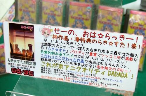 神作画・凄特典のらき☆すた1巻!がいよいよ発売!これが京アニクオリティーDADADA!
