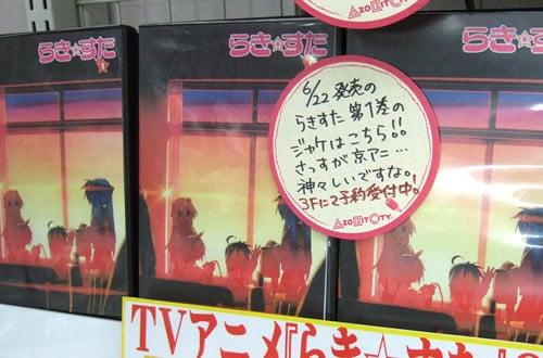 「らき☆すた1巻のジャッケはこちら!さっすが京アニ・・・神々しいですな。」