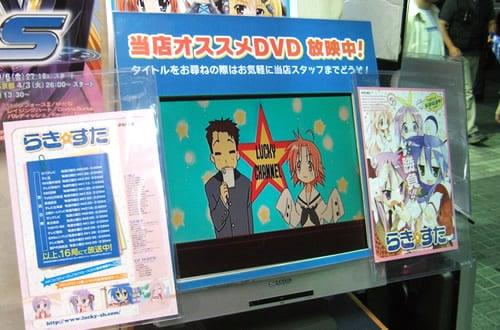 カクタソフマップ 「らき☆すた」店頭デモ
