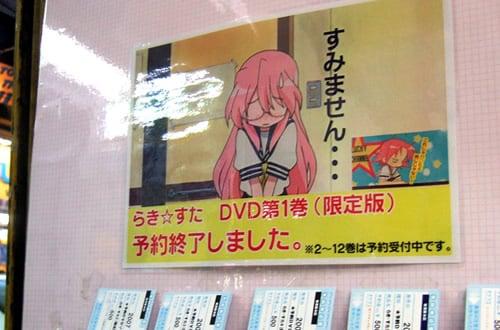 ソフマップ本店 「すみません・・らき☆すたDVD1巻限定版 予約終了しました」