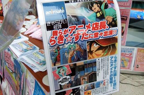きゃらびい号外「我らがアニメ店長が、らき☆すたに堂々出演!」