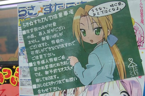 らき☆すたDVD全巻購入特典の注意事項 「ええなっ、特に泉、あとで泣くなよ。」