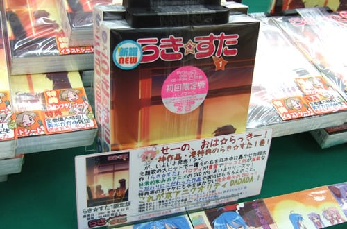 神作画・凄特典のらき☆すた1巻!がいよいよ発売! 「らき☆すたDVD」平台の裏側には、特大こなた