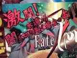 「激闘!未遠川——闇を切り裂く黄金の剣!」