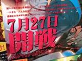「7月27日開戦!」