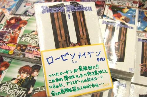 コミックスローゼンメイデン最終巻(8巻)発売