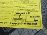 6・30アキハバ解放デモのコース
