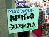 コトブキヤ秋葉原店