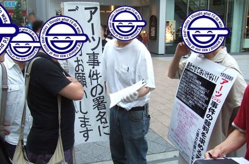 アーツビジョン猥褻事件「風化させてはいけない!」 秋葉原で署名活動