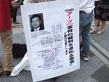 背中側のパネルには、猥褻行為で逮捕・書類送検された松田咲實氏の顔写真と新聞記事