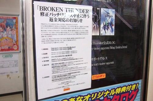 「BROKEN THUNDER」一時販売停止のまま、結局返金