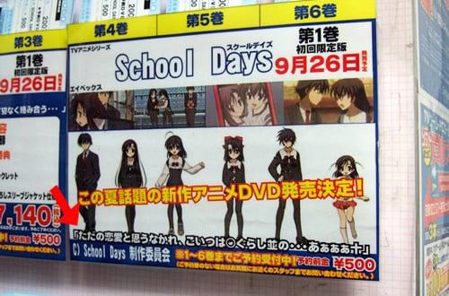 アニメ「School Days」DVD、予約にあたっての注意点