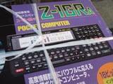 スーパーカレッジZ-1GRa
