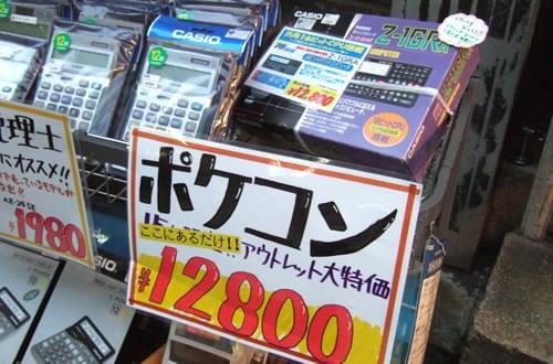 CASIOのポケコン「スーパーカレッジZ-1GRa」のアウトレット品