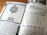 萌える戦艦 日本海軍「大和」