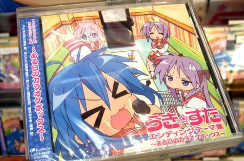 らき☆すたCD 「エンディングテーマ集〜ある日のカラオケボックス〜」