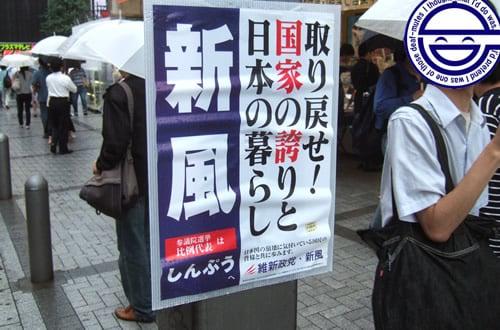 """維新政党・新風のポスター"""""""""""
