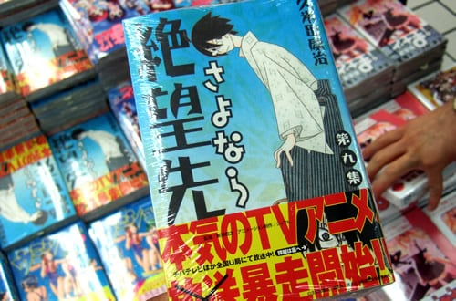 さよなら絶望先生のコミックス第9巻