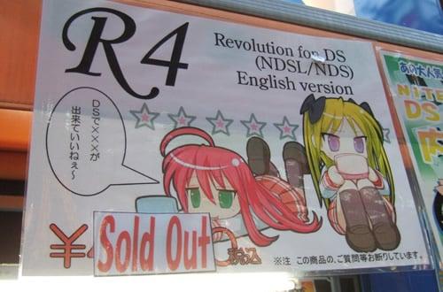 マジコン「R4」「M3 DS Simply」が、どこにも無かった