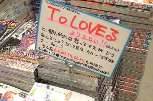 ToLoveるよりエロい!(たぶん)