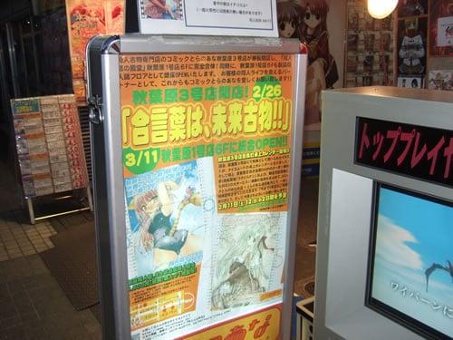別名「サイドスリー」とらのあな秋葉原3号店、2月26日で移転閉店