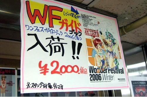ワンダーフェスティバル2006冬の公式ガイドブック発売