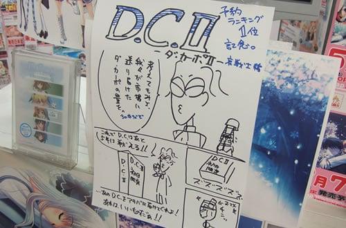 D.C.II 〜ダ・カーポII〜