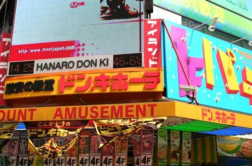 真夏日の東京、アキバは46.6度(ドンキ温度計)