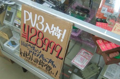 ハイビジョンキャプチャカード PV3 「わかる人は即買い!」