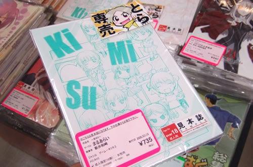 サークルまるあらい(新井和崎氏) キミキス本「〜君好II〜」