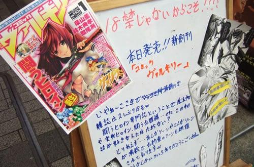 コミックヴァルキリー 「エロスの限界突破マガジンがついに発射!」