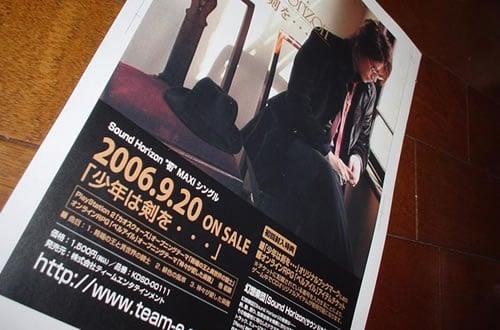 "Sound Horizon ""初""マキシシングル"