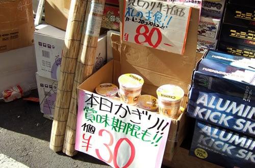 本日限りの特価30円、賞味期限も「本日限り」