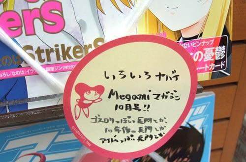 Megamiマガジン10月号 「長門がヤバイ」