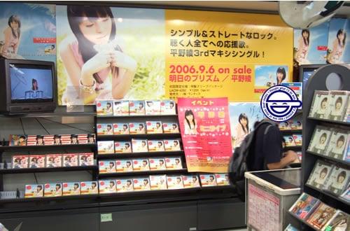 平野綾3rdシングル「明日のプリズム」発売