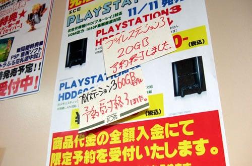 プレステ3、アキバの一部店頭でも予約開始 → やっぱり瞬殺